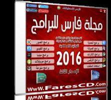 اسطوانة مجلة فارس للبرامج 2016 | الإصدار الثالث