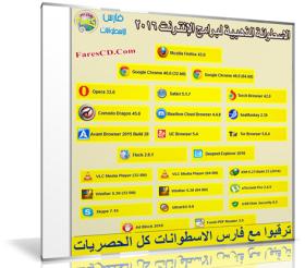 الاسطوانة الذهبية لبرامج الإنترنت 2016