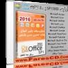 أوفيس 2013 بتحديثات إبريل 2016 | Office 2013 | بـ 3 لغات