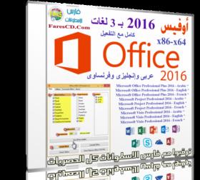 أوفيس 2016 بـ 3 لغات | Microsoft Office 2016 AIO v16.0.6769.2017