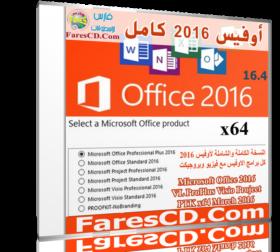 أوفيس 2016 كامل   Microsoft Office 2016 VL ProPlus Visio Project PTK x86/x64