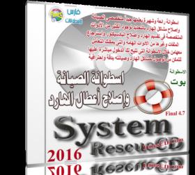 إصدار جديد من اسطوانة الصيانة الشهيرة | SystemRescueCd 4.7.3 Final