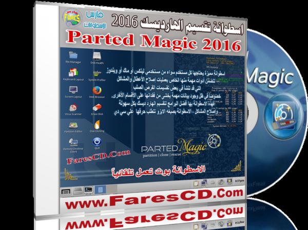 اسطوانة تقسيم وصيانة الهارد | Parted Magic 2016.04.26