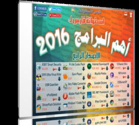 اسطوانة فارس لأهم البرامج 2016 | الإصدار الرابع