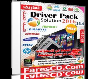 الإصدار الجديد لاسطوانة التعريفات العملاقة |  DriverPack Solution 16.4 Final