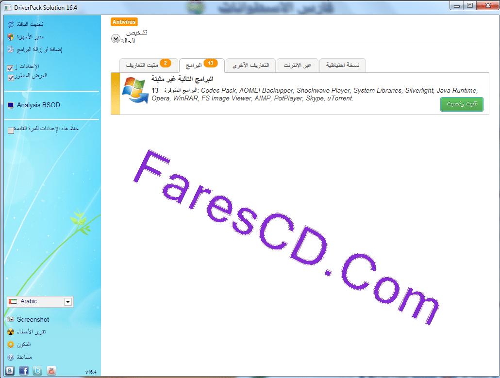 الإصدار الجديد لاسطوانة التعريفات العملاقة DriverPack Solution 16.4 Final (3)
