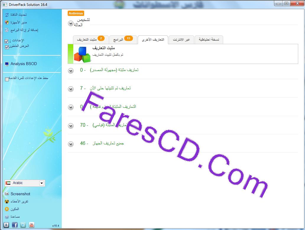 الإصدار الجديد لاسطوانة التعريفات العملاقة DriverPack Solution 16.4 Final (4)