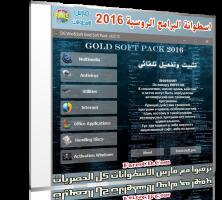الاسطوانة الروسية العملاقة للبرامج   Win&Soft Gold Soft Pack 2016 v6.5
