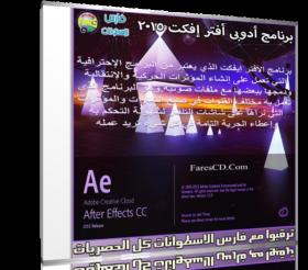 برنامج أدوبى أفتر إفكت | Adobe After Effects CC 2015 13.7.1