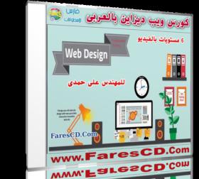 كورس تصميم المواقع | فيديو وباللغة العربية | 6 مستويات