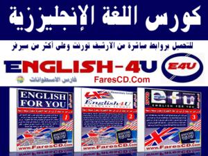 كورس تعليم اللغة الإنجليزية | English For You