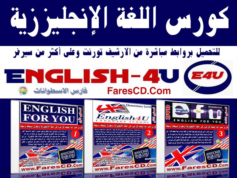كورس تعليم اللغة الإنجليزية | ...