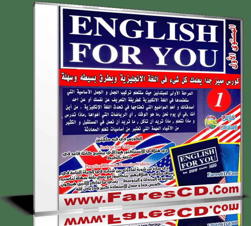 كورس تعليم اللغة الإنجليزية English For You (2)