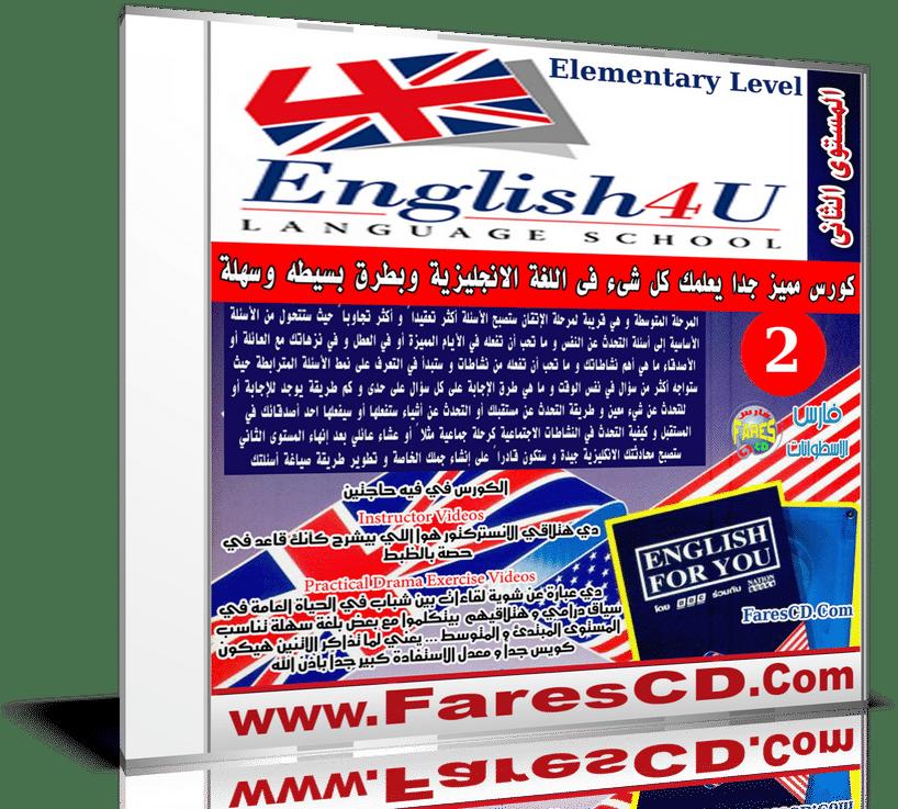 كورس تعليم اللغة الإنجليزية English For You (3)