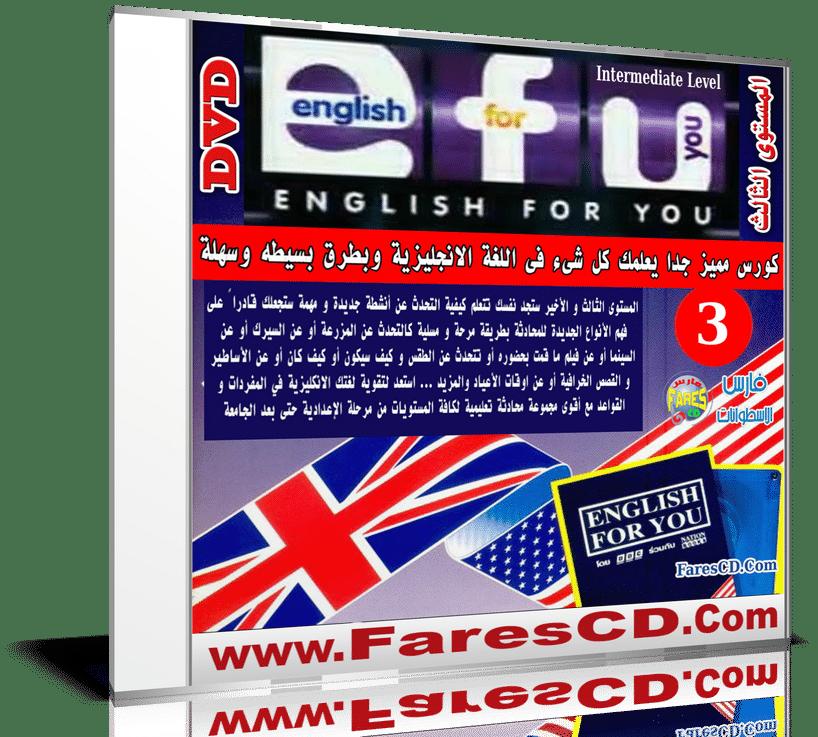 كورس تعليم اللغة الإنجليزية English For You (4)