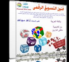 كورس فنون التسويق الرقمى | باللغة العربية