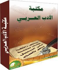 مكتبة الأدب العربى | مجموعة كتب PDF
