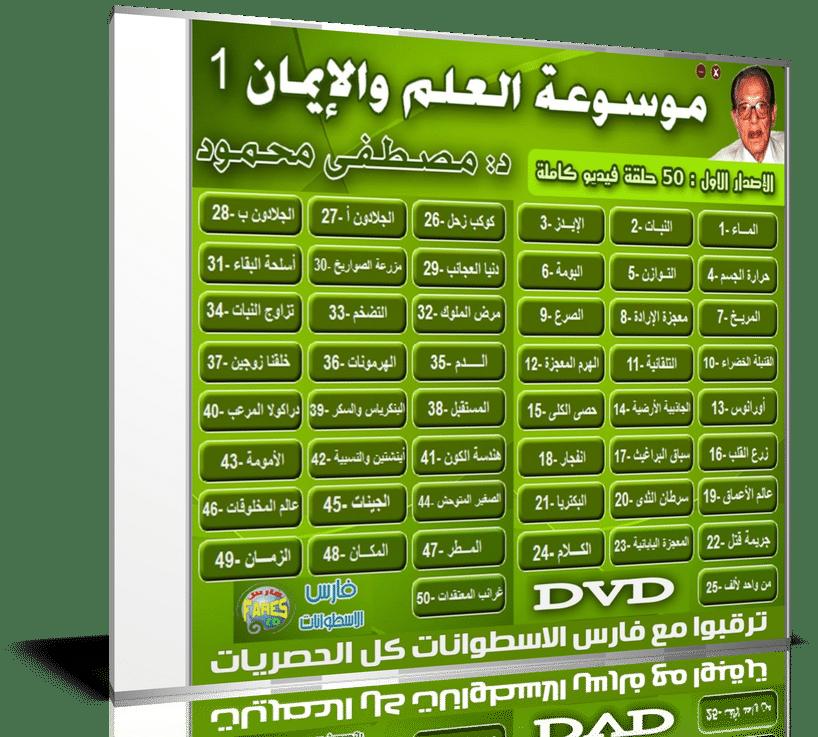 موسوعة العلم والإيمان للدكتور مصطفى محمود (1)