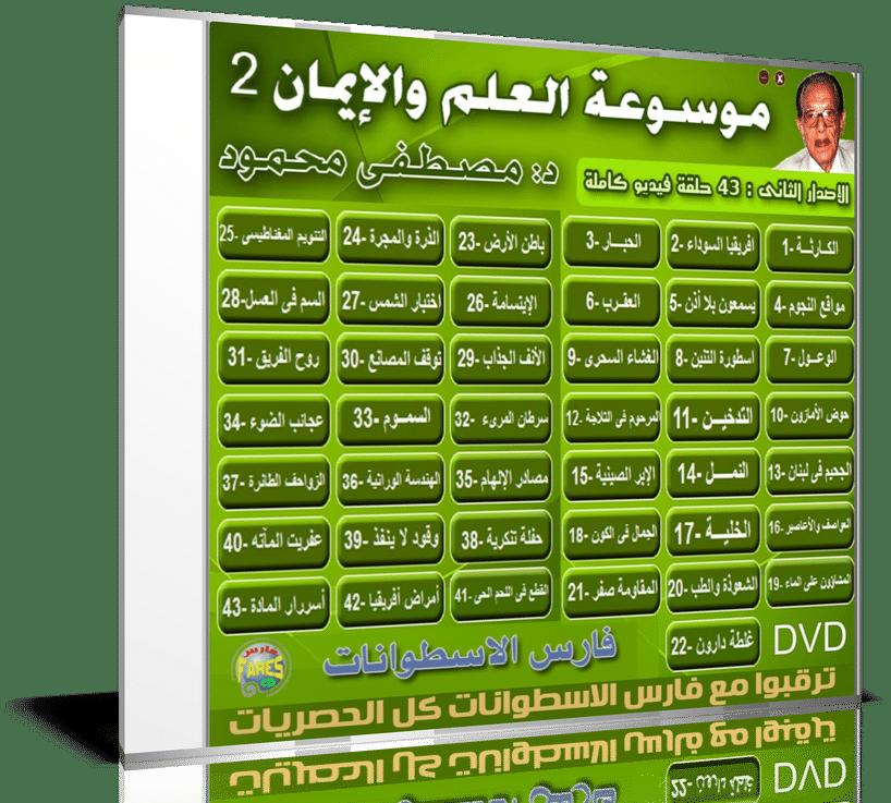موسوعة العلم والإيمان للدكتور مصطفى محمود (2)