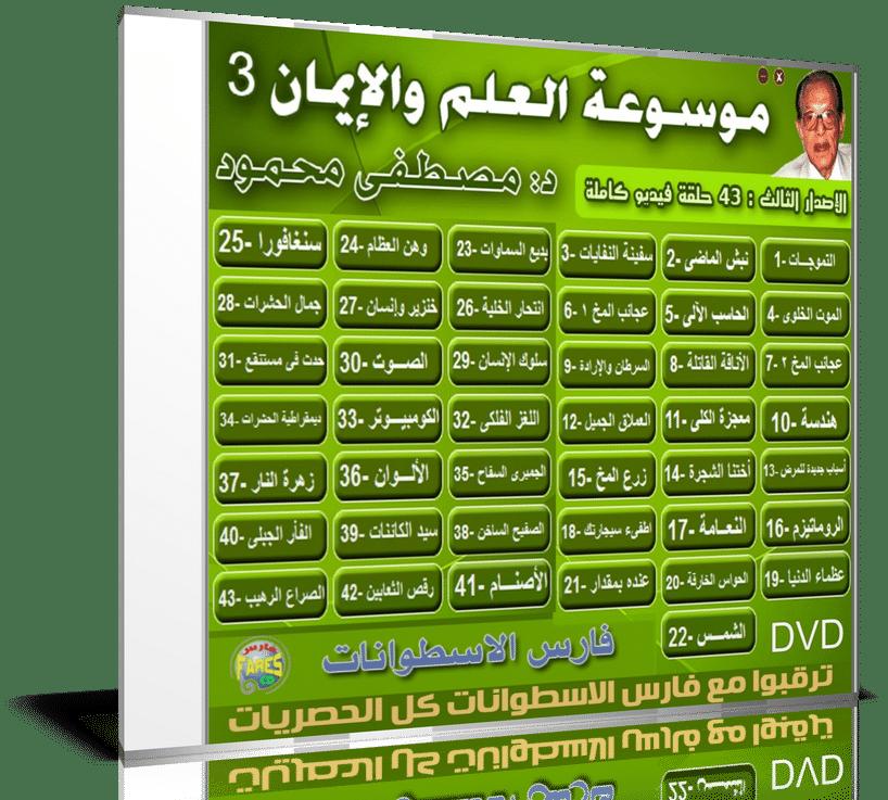 موسوعة العلم والإيمان للدكتور مصطفى محمود (3)
