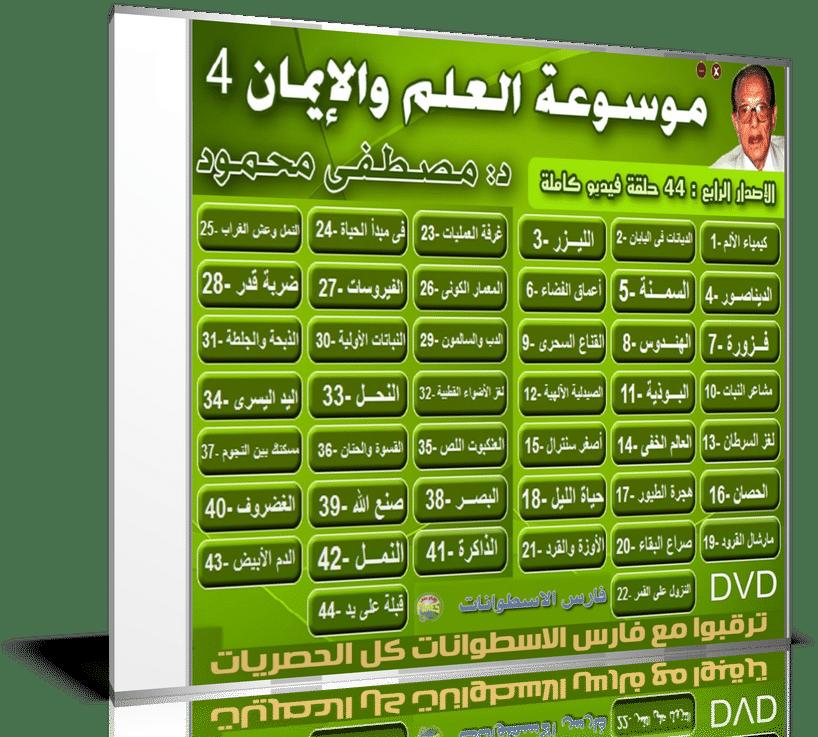 موسوعة العلم والإيمان للدكتور مصطفى محمود (4)