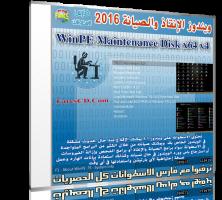 ويندوز الإنقاذ والصيانة | WinPE Maintenance Disk x64 v4