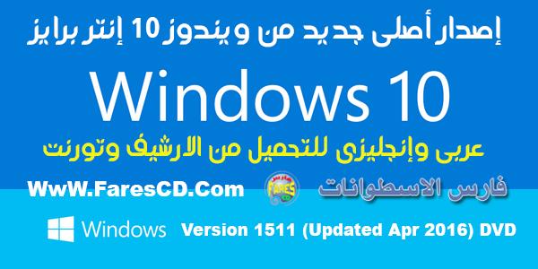 إصدار أصلى جديد من ويندوز 10 إنتر برايز  Win 10 enterprise v1511 (2)