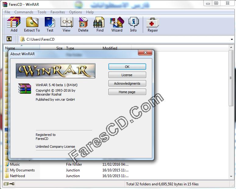 إصدار جديد من برنامج وين رار  WinRAR 5.40 Beta 1 (x86x64)