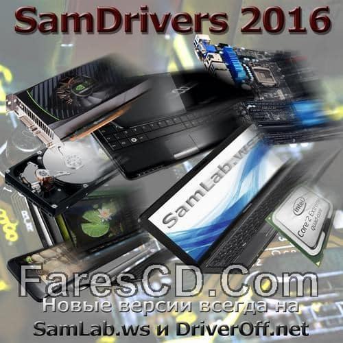 اسطوانة التعريفات الروسية 2016  SamDrivers 16.5 (2)