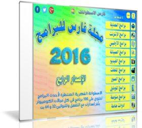اسطوانة مجلة فارس للبرامج 2016 | الإصدار الرابع