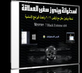 اسطوانة ويندوز سفن العملاقة   Windows Seven Black Extreme 2016