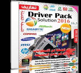 الإصدار الجديد لاسطوانة التعريفات العملاقة | DriverPack Solution 16.5 Final
