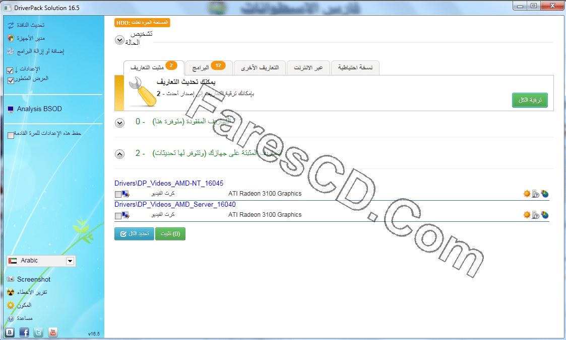 الإصدار الجديد لاسطوانة التعريفات العملاقة DriverPack Solution 16.5 Final (2)