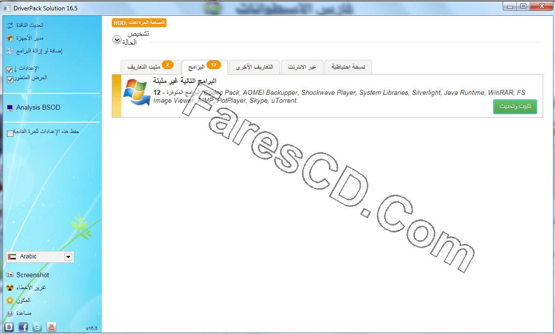الإصدار الجديد لاسطوانة التعريفات العملاقة DriverPack Solution 16.5 Final (3)
