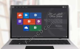 برنامج أوفيس أونلاين 2016   Office Online Server   بـ 3 لغات