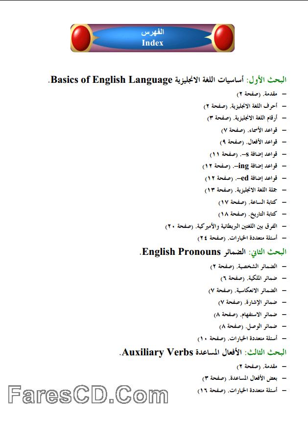 برنامج تعلم اللغة الإنجليزية  Express English (2)