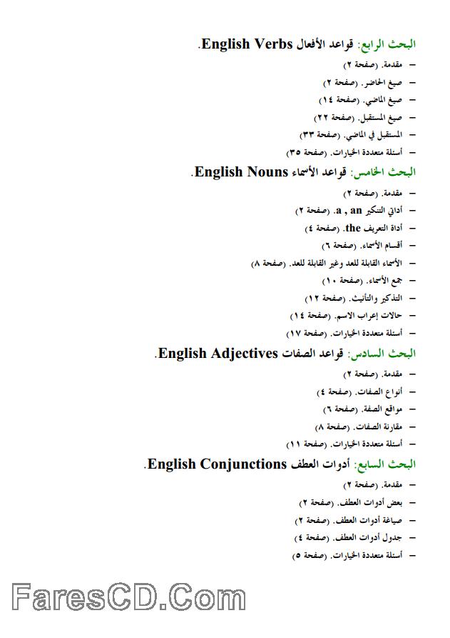برنامج تعلم اللغة الإنجليزية  Express English (3)