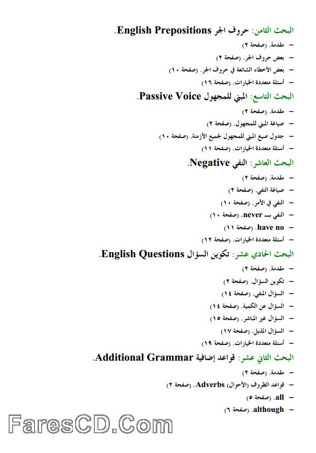 برنامج تعلم اللغة الإنجليزية  Express English (4)