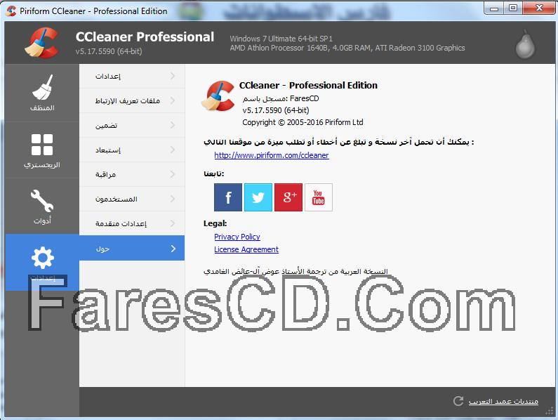 برنامج سى كلينر الجديد  CCleaner Slim Professional 5.17.5590 (1)