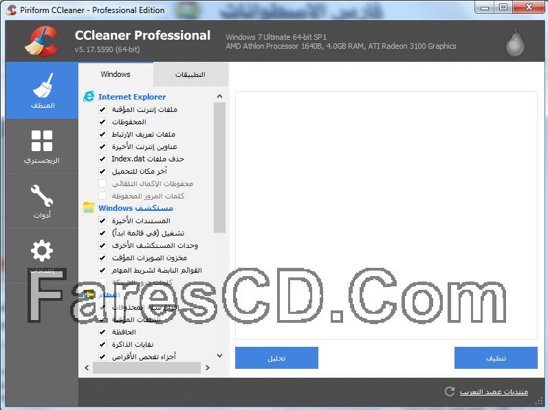 برنامج سى كلينر الجديد  CCleaner Slim Professional 5.17.5590 (2)