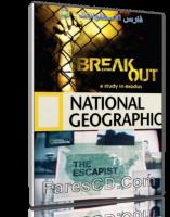 سلسلة هروب ماكر كاملة | 15 فيلم وثائقى