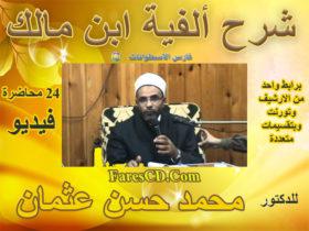 شرح ألفية ابن مالك | د محمد حسن عثمان | فيديو