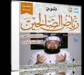 شرح رياض الصالحين | للشيخ محمود المصرى | 24 حلقة فيديو