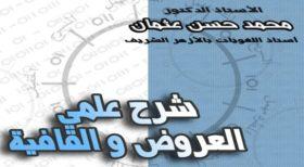 شرح علمى العروض والقافية | د محمد حسن عثمان | فيديو