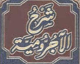 شرح متن الآجرّومية | د محمد حسن عثمان | فيديو