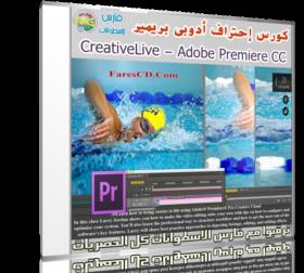 كورس إحتراف أدوبى بريمير | CreativeLive – Adobe Premiere
