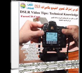 كورس إحتراف تصوير الفيديو بكاميرات DSLR