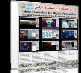 كورس الفوتوشوب للتصميم الرقمى | Adobe Photoshop for Digital Production