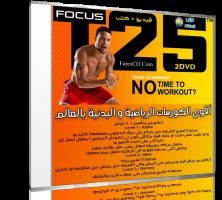 كورس اللياقة البدنية العالمى | Focus T25 Workout