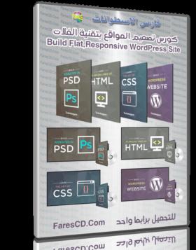 كورس تصميم المواقع بتقنية الفلات |  Build Flat,Responsive WordPress Site